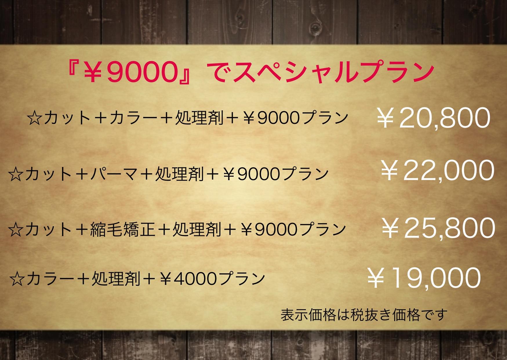9000票