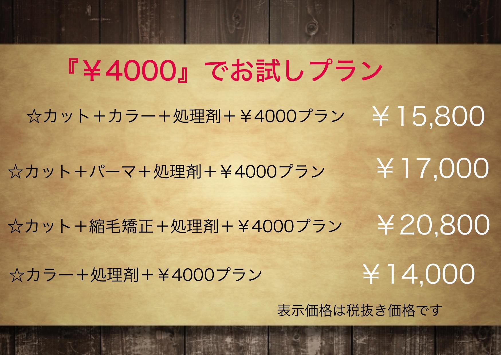 4000票