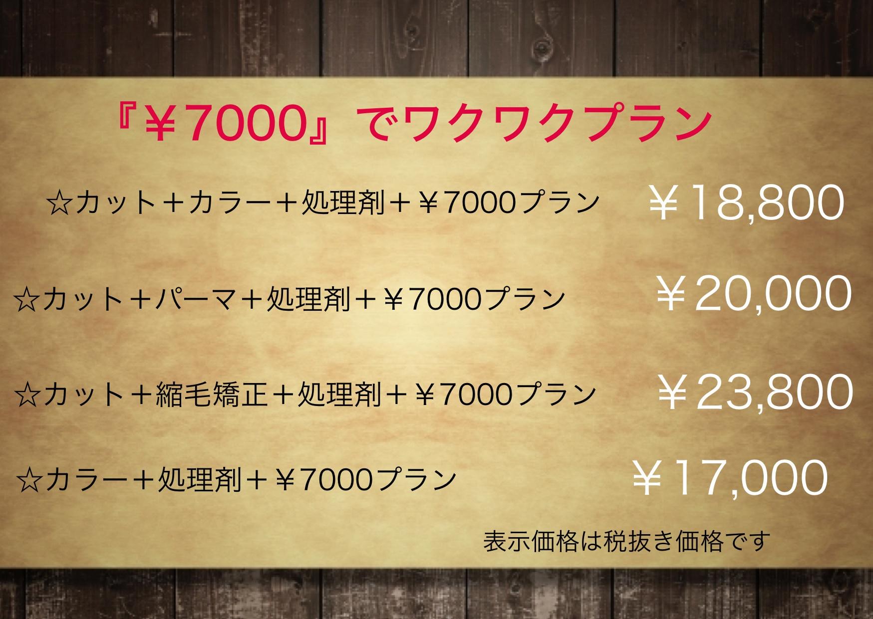 7000票